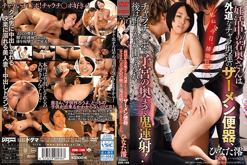 DDK-169 JavQD Mio Hinata This Young Wife Wants A Baby So Badly That She'll Let These Punk Ass Guys Pump Her Like A Cum Bucket