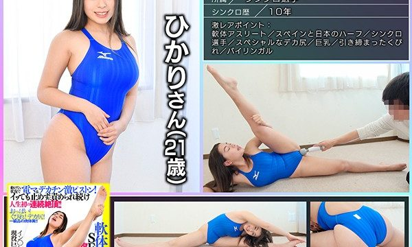 GEKI-030 japanese porn movies Hikari Sakuraba If This Limber-Limbed Synchronized Swimmer Can Hold Her Pose While Fucking Until the End, She'll Win