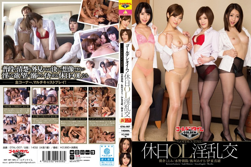 GTAL-007 porn jav Azusa Itagaki Kotomi Asakura Golden Time! Office Ladies Fuck on Their Day Off Asahi Mizuno / Azusa Itagaki / Mao Ito / Kotomi