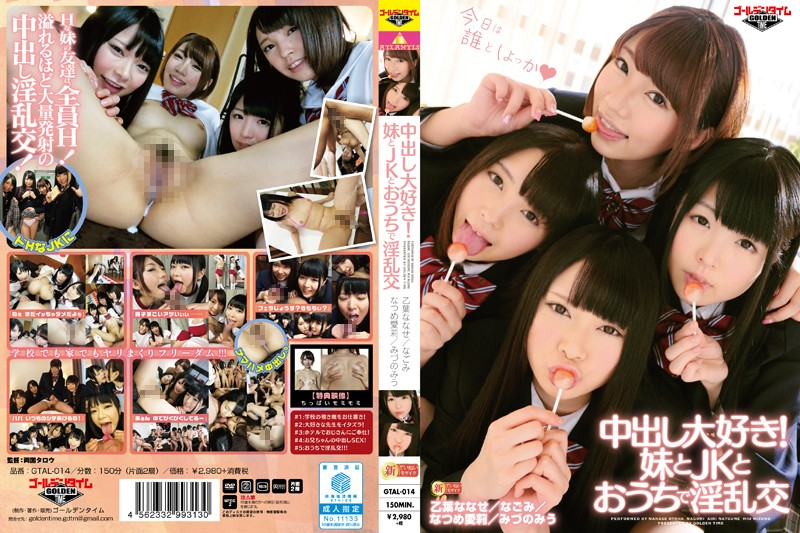 GTAL-014 japanese porn Nanase Otoha Nagomi I Love Creampies! Wild Orgy At Home With My Little Sister And Her Schoolgirl Friends Nanase Otoha