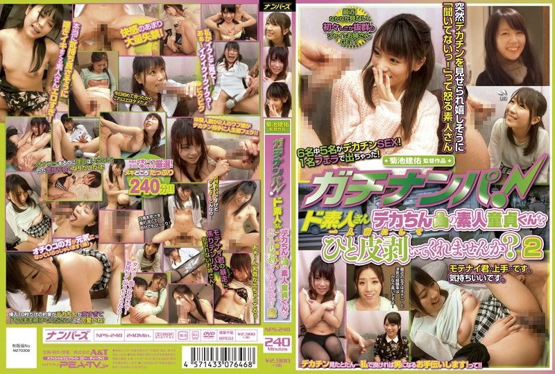 NPS-248 japanese hd porn Real Pickup! Want To Help An Amateur Cherry Boy With A Huge Dick Shed His V-Card? 2