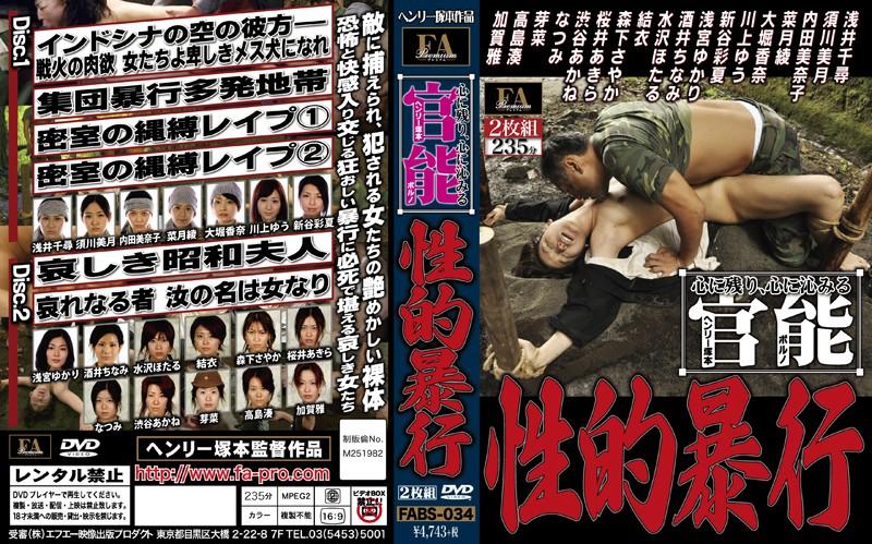 FABS-034 jav hd Henry Tsukamoto's Full Metal Fuck: Assault Sex