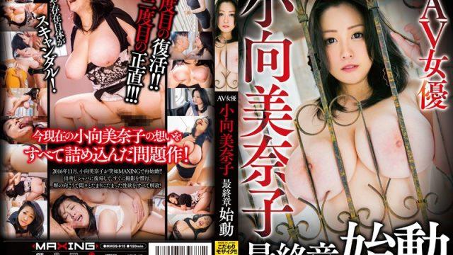 MXGS-915 hot jav Porn Actress Minako Komukai The Start Of The Final Chapter