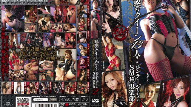 MXSPS-184 best asian porn Seduction Queen 13 people ! Bondage and SM (secret) club 2