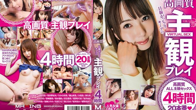 MXSPS-505  High Definition x Full Eye Contact POV Play 4 Hours