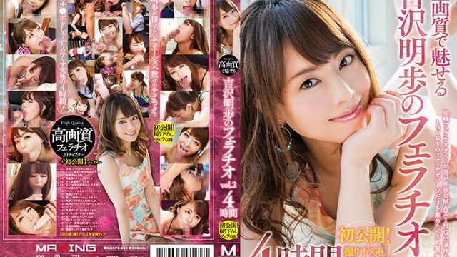 MXSPS-531 jav online Akiho Yoshizawa High Definition Blowjob Action From Akiho Yoshizawa Vol.2 First Ever Unveiling! All Exclusive