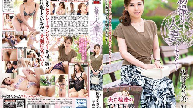 JRZD-820 jav xxx First Time Filming My Affair Asami Sano