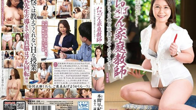 QIZZ-42 porn jav Private Tutoring By A Mature Woman I'll Give Your Son A Cherry Boy Graduation Saki Homma