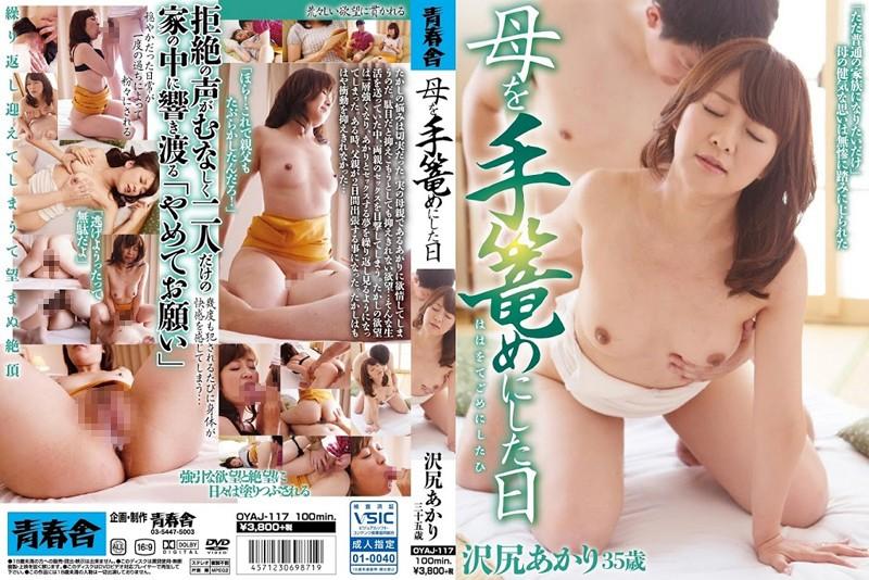OYAJ-117 javxxx The Day I Laid Hands On My Mother Akari Sawajiri