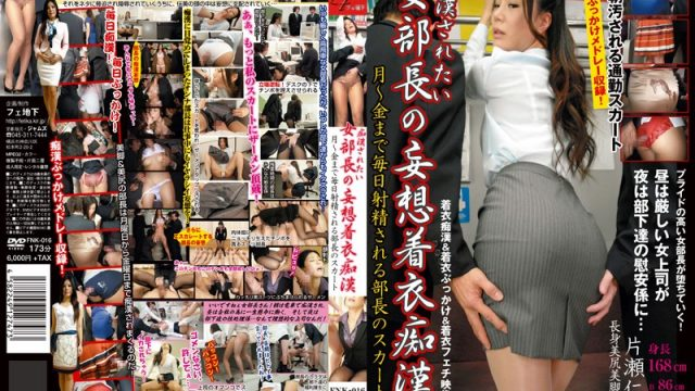FNK-016 jav hd free Hitomi Katase The Daydream Fantasies Of A Lady Boss Who Wants To Become A Molester Victim The Clothed Molester