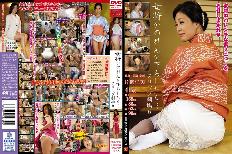 FSG-015 jav online When The Madam Puts Out Her Shingle… Slip Theater 6 Hitomi Katase
