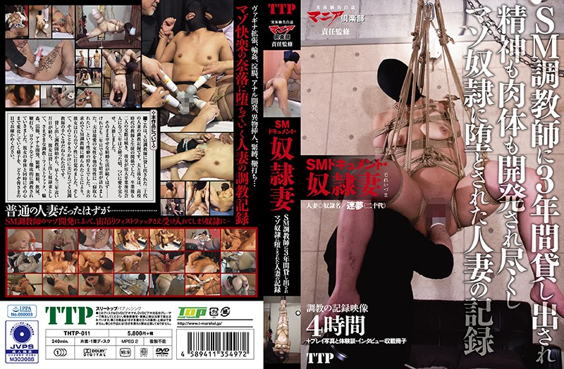 THTP-011 porn 1080 S&M Film/Slave Wife