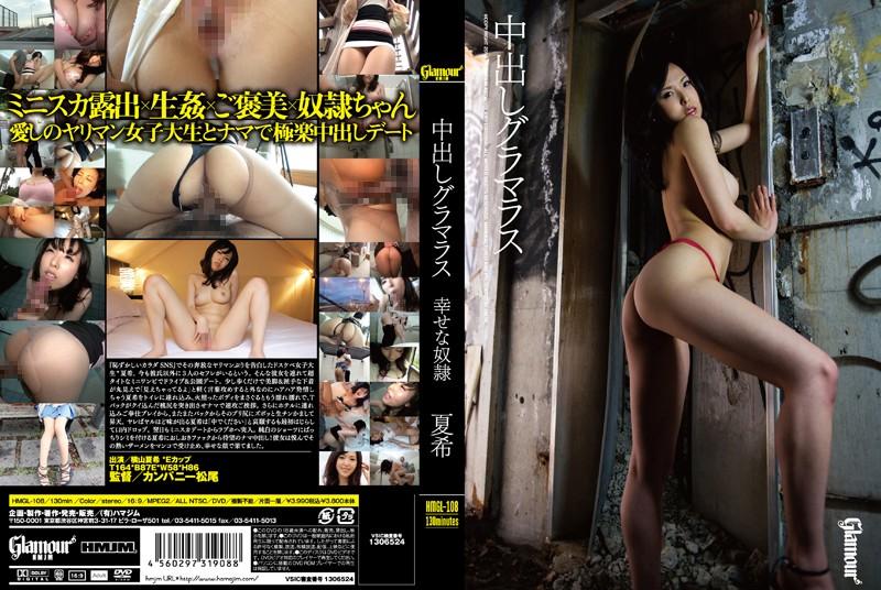 HMGL-108 best jav A Cheerful Slave's Glamorous Creampie ( Natsuki Yokoyama )