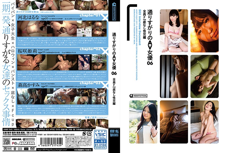 HMNF-045 best jav Pass By An AV Actress 06. All Members Are F-Cup. Bottomless Sex Edition.