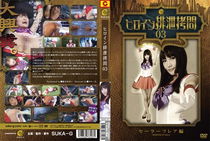 SKHG-03  Heroine Scat Torture – Sailor Flare Edition Aoi Yuki