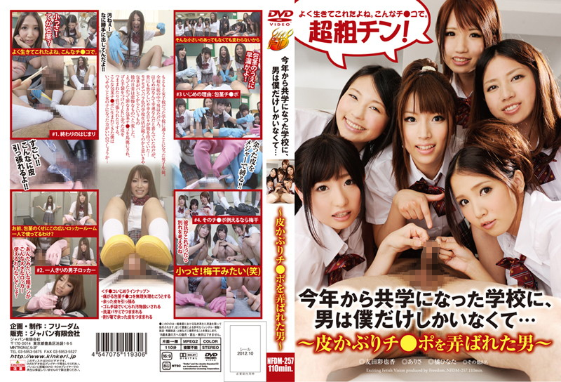 NFDM-257 jav.com My School became an All Sex School! Now we Have Women in Our School!
