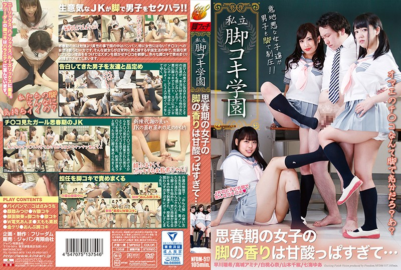 NFDM-517 jav streaming Private Foot Job Academy Adolescent Girls Have Legs That Smell Sweet And Sour…