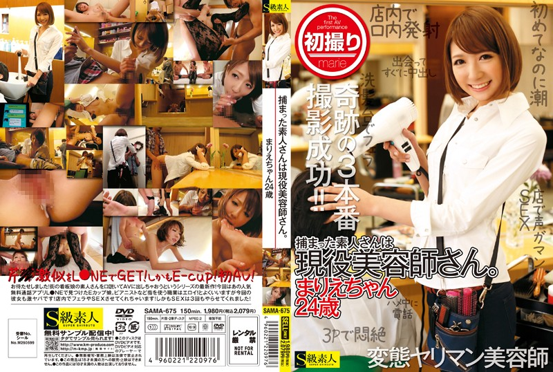SAMA-675 freejav Arrested Amateur girl is Active working Beautician – Dear Marie chan age 24