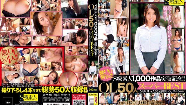 SUPA-102 porn jav Super Class Amateur Babes 1000th Commemorative Video!! 50 Office Ladies Super Best Super Class