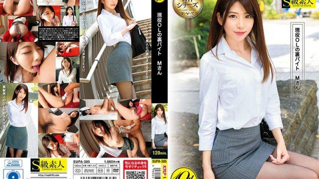 SUPA-385 jav stream Active-Duty OL's Secret Casual Job – Miss M