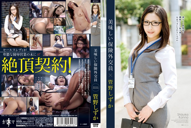 CRIM-013 japanese sex Tasty Door-to-Door Insurance Saleswoman Shizuka Kano