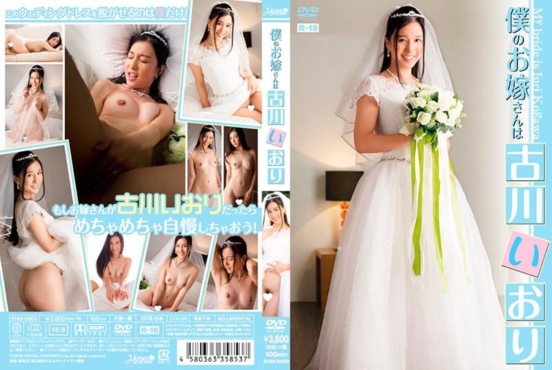 EHM-0002 japanese sex movies My Wife Is Iori Kogawa – Iori Furukawa