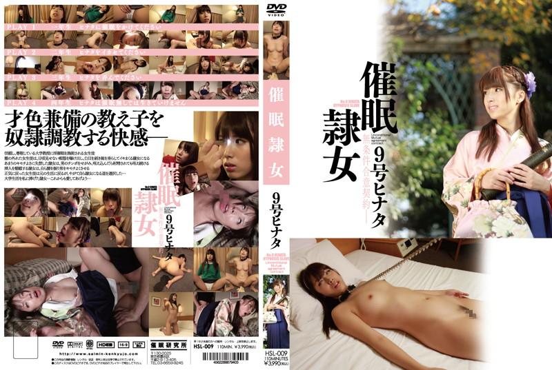 HSL-009 jav hd stream Hypnotism Sex Slave Volume 9: Hinata