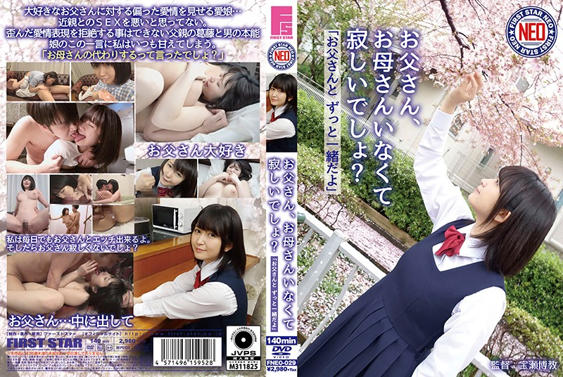 FNEO-029 jav tube Stepdaddy, Aren't You Lonely Without Mom? Yuri Fukada
