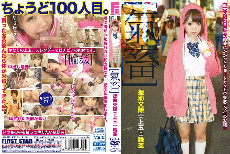 LOVE-404 asian porn [Domesticated] Gang Bang Sex With A Pay-For-Play Star