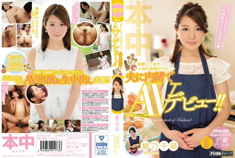 HND-441 full free porn We've Only Been Married For A Month… But I'm Making My Secret AV Debut!! Chiaki Ayano