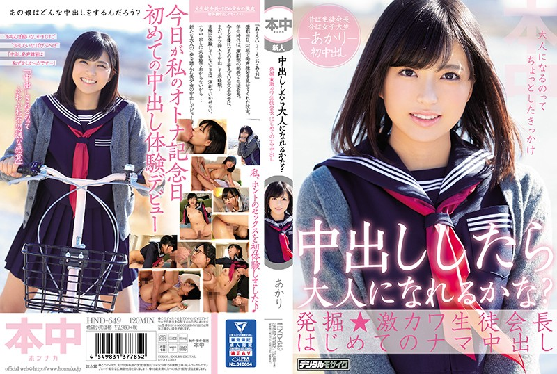 HND-649 jav japanese Would Getting Creampied Make Me A Grown-Up? Discovery. Super Cute President Of The Student Council