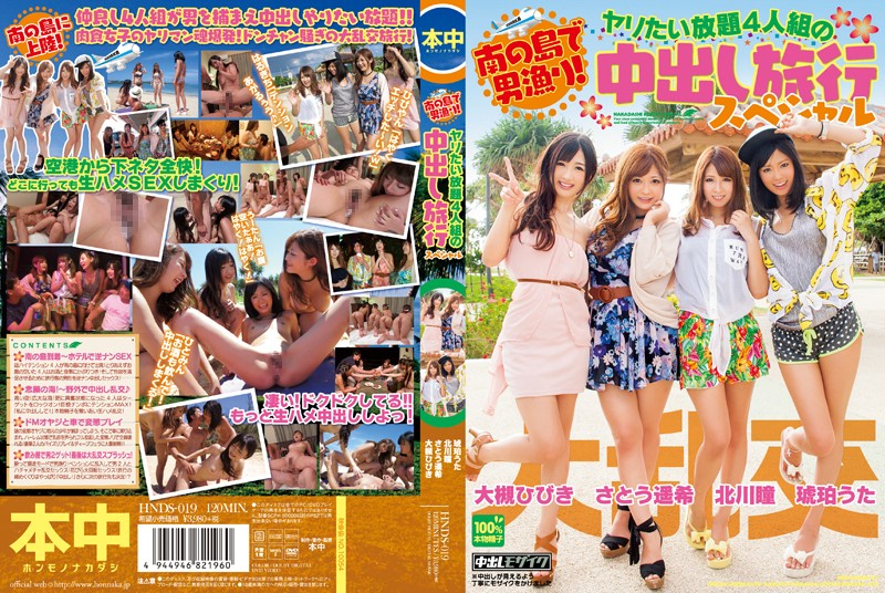 HNDS-019 porn jav Man Fishing Island! Fuck Us As Much As You Want We Love Getting Creampied! Special