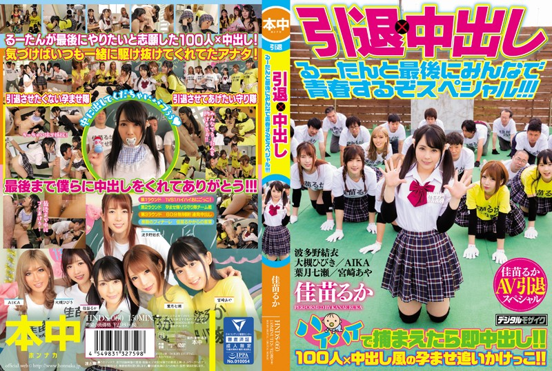 HNDS-060 javmost Retirement x Creampie Sex Enjoy The Last Moments Of Ruka's Youth In This Retirement Special!!!