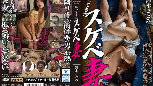 HOKS-007 free streaming porn Slutty Wife Comes Home Satomi Suzuki
