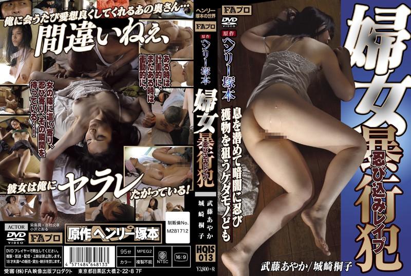HQIS-013 jav free online A Henry Tsukamoto Production Sexual Abuse Crimes Invasion Rape