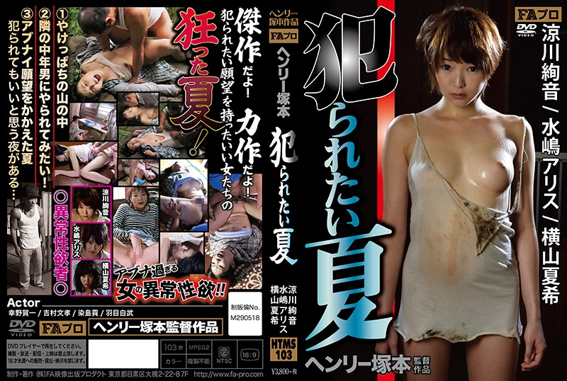 HTMS-103 asian porn Natsuki Yokoyama Ayane Suzukawa A Henry Tsukamoto Production The Summer Of Fucking 1) On The Mountains Of Scorched Earth 2) I Want