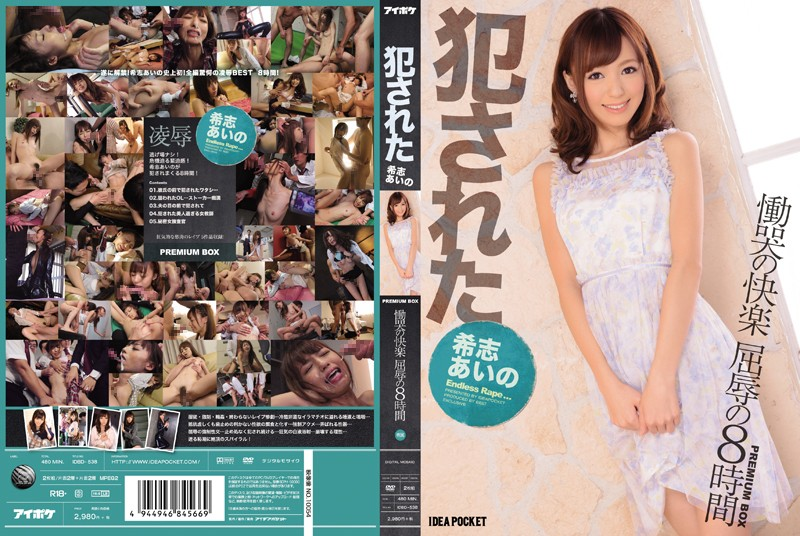 IDBD-538 jav porn streaming Aino Kishi Is Raped And Laments With Pleasure, 8 Hours Of Humiliation And Disgrace