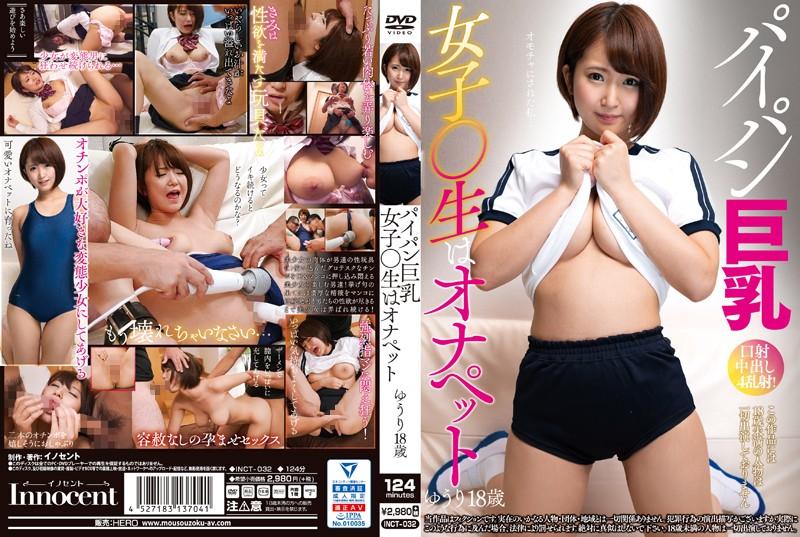 INCT-032 porn japan hd This Shaved Pussy Big Tits Schoolgirl Is A Masturbation Pet Yuri 18 Years Old Yuri Fukada