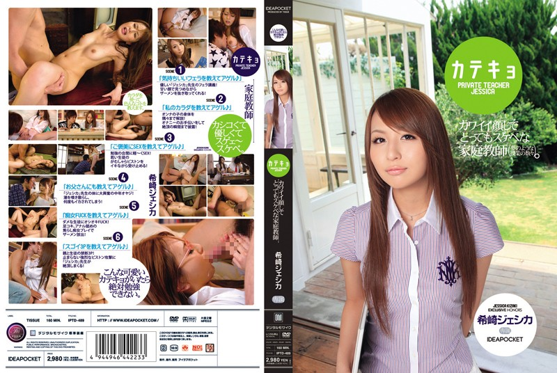 IPTD-489 free japanese porn The Tutor, Even Her Cute Face is Slutty Private Tutor Jessica Kizaki