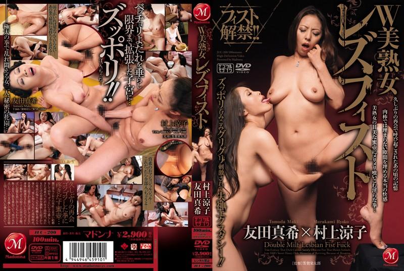 JUC-200 popjav Double Gorgeous Mature Woman Lesbian Fest – Ryoko Murakami , Maki Tomoda