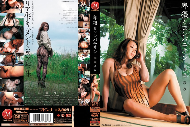JUC-643 porn japan hd Underhanded Companions Yumi Kazama