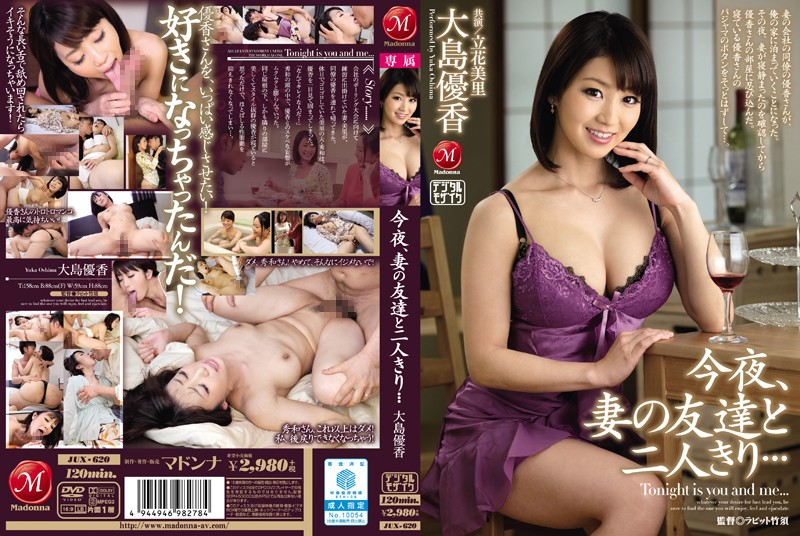 JUX-620 jav Tonight, I'm All Alone With My Wife's Friend… Yuka Oshima