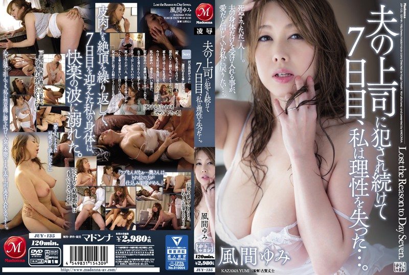 JUY-135 jav pov After Being Continuously Raped By My Husband's Boss, On The 7th Day, I Lost My Mind… Yumi Kazama