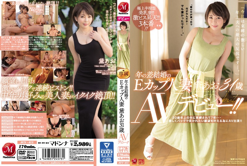 JUY-411 free japanese porn Mayuzumi Ao 31 Year Old E Cup Aoi Mayuzumi's Porn Debut! She's Been Cooped Up For 7 Long Years By Her Sugar