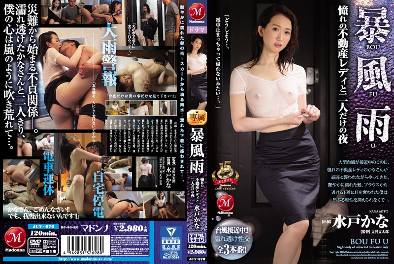 JUY-676 javhd.com A Violent Rainstorm I Spent The Night With My Favorite Real Estate Lady Kana Mito