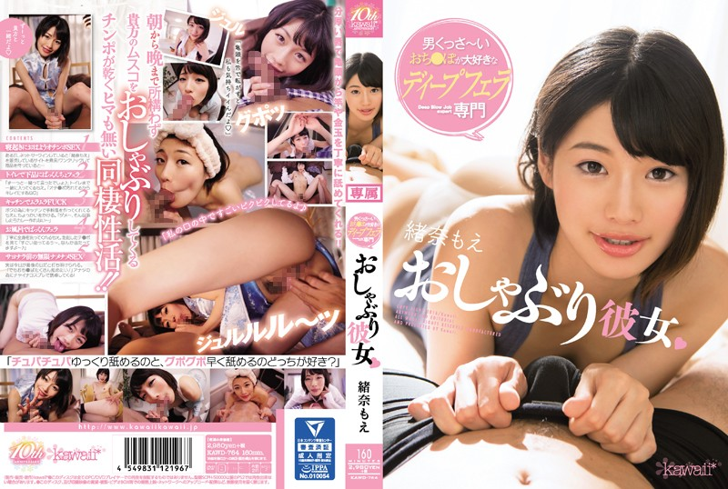KAWD-764 asian porn movies A Deep Throat Blowjob Specialist Who Loves Stinky Cocks A Cock Sucking Girlfriend Moe Ona