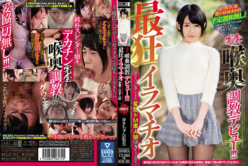 MISM-092 free porn online A Total Deep Throat Breaking In Debut!!! Perverted Maso Amateur Girls Who Volunteered To Perform In