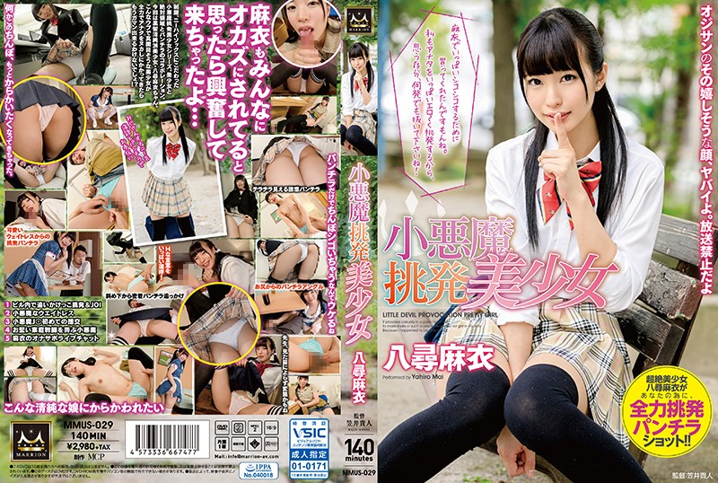 MMUS-029 JavQD A Little Devil Tempting Beautiful Girl Mai Yahiro