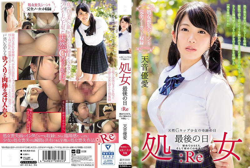 MUKD-455 asian sex videos The Virgin Her Last Day :Re Her First Fuck And Her First Creampie… Yua Amane