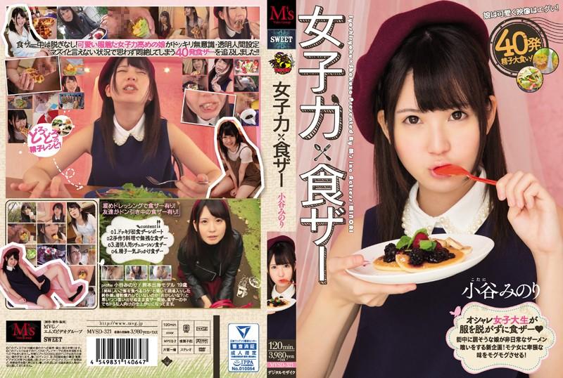 MVSD-321 JavJack Girl Power x Semen Eating MInori Kotani